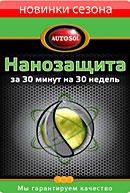 автохимия нанозащита, автокосметика Autosol